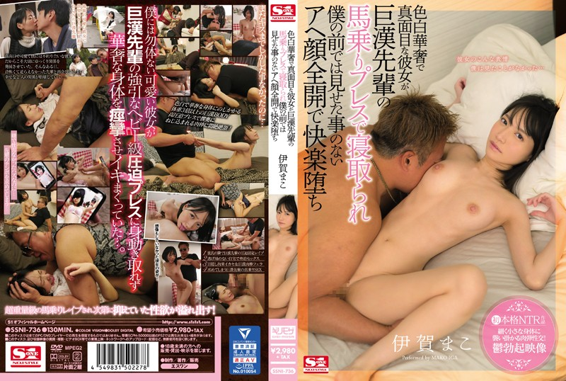 bokep jepang jav 240p 360p SSNI-736 Fair-skinned And Serious She Fell Asleep By A Giant Senior's Riding Press And Fell In Pleasure With A Full Face Opening That I Did Not Show In Front Of Me Mako Iga