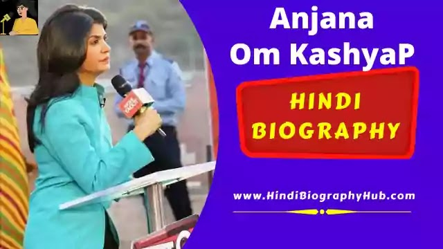 Anjana Om Kashyap Biography in Hindi, Monthly Salary 2021 Exposed, Husband, Daughter, Wiki, Education & More
