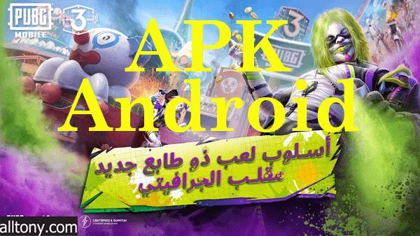 تحميل لعبة PUBG MOBILE: مقلب جرافيتي للأندرويد APK من taptap