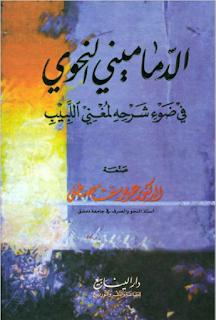 حمل كتاب الدماميني النحوي في ضوء شرحه لمغني اللبيب - عمر يوسف مصطفى