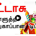 Safety Precautions for diwali crackers in tamil