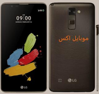سعر ال جى استايلس 2 LG Stylus 2 في مصر اليوم