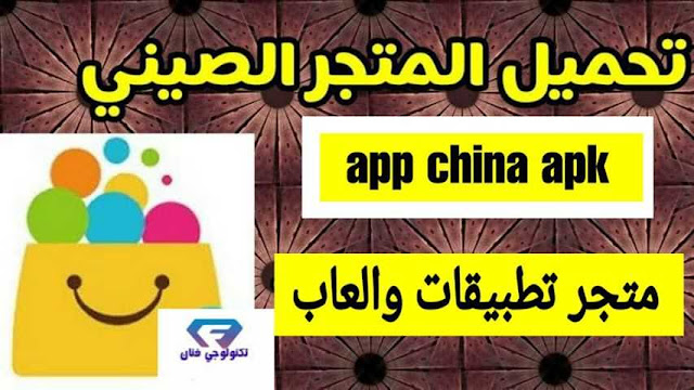 تحميل برنامج app china متجر الاندرويد الذهبي 2020 برابط مباشر apk
