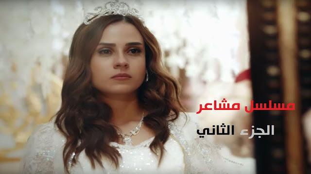 مسلسل مشاعر الجزء الثاني الحلقة 2 - Mosalsal Machaer Episode 02