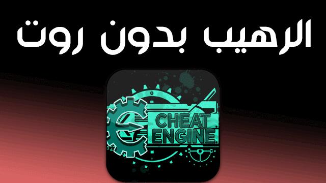 شرح تطبيق cheat engine للأندرويد بدون روت