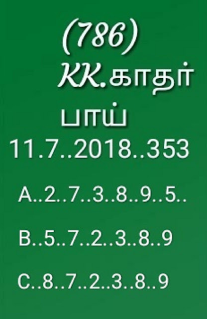 kerala lottery abc all board guessing by KK on 11-07-2018 akshaya ak-353