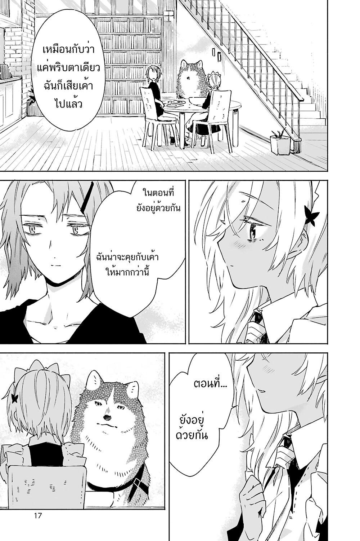 อ่านการ์ตูน Tabi to Gohan to Shuumatsu Sekai ตอนที่ 12 หน้าที่ 18