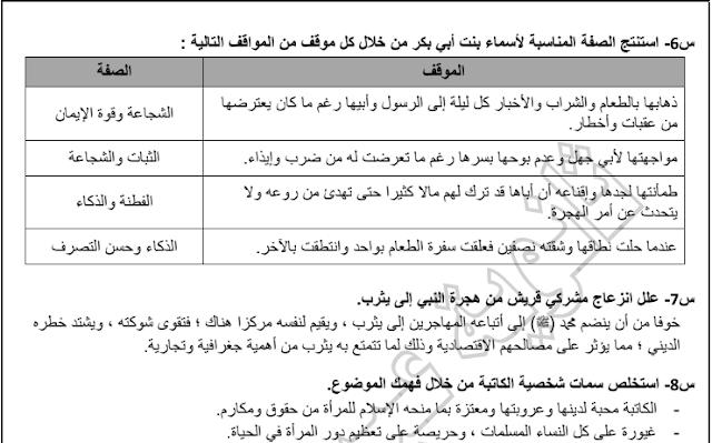 مذكرة لغة عربية الصف العاشر الفصل الثاني مدرسة عيسى الهولي
