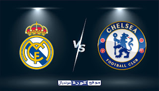 مشاهدة مباراة تشلسي  و ريال مدريد بث مباشر اليوم 05-05-2021 في نصف  دوري أبطال أوروبا
