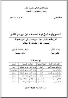 أطروحة دكتوراه: المسؤولية الجزائية للصحف عن جرائم النشر PDF