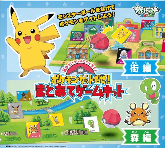 Pocket Hobby - www.pockethobby.com - KFC Japão terá Edições Limitadas Temáticas de Pokemón - jogo tabuleiro