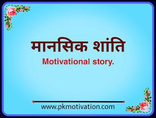 Motivational story.  मानसिक शांति। यौगिक धन और भौतिक धन।