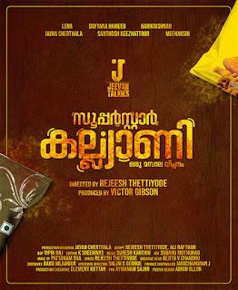Super Star Kalyani Malayalam movie, mallurelease