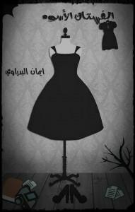 الفستان الأسود pdf