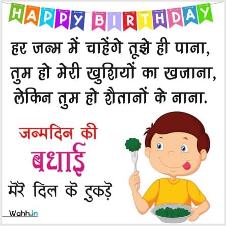 Birthday Shayari For Son In Hindi