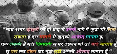 Dosti Shayari 2 Lines, दोस्ती शायरी दो लाइन