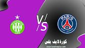 نتيجة مباراة باريس سان جيرمان وسانت إيتيان كورة لايف 18-04-2021 في الدوري الفرنسي