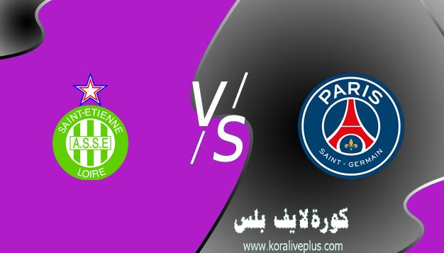 مشاهدة مباراة باريس سان جيرمان وسانت إيتيان بث مباشر اليوم كورة لايف 18-04-2021 في الدوري الفرنسي