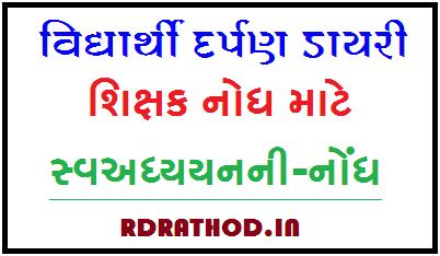 Sva-Adhyayan ni Nodh