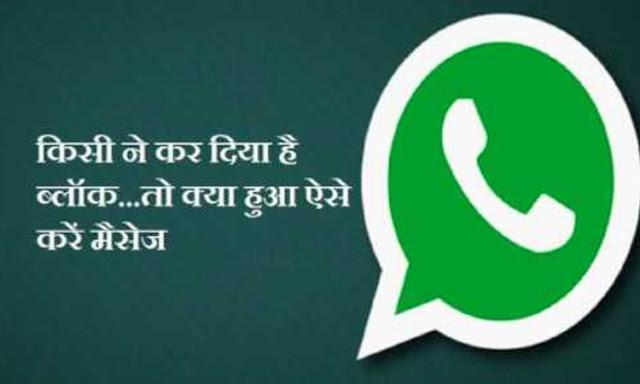 क्या किसी ने आपको WhatsApp पर Block कर दिया है तो? यहां जानें उसे Message भेजने का तरीका