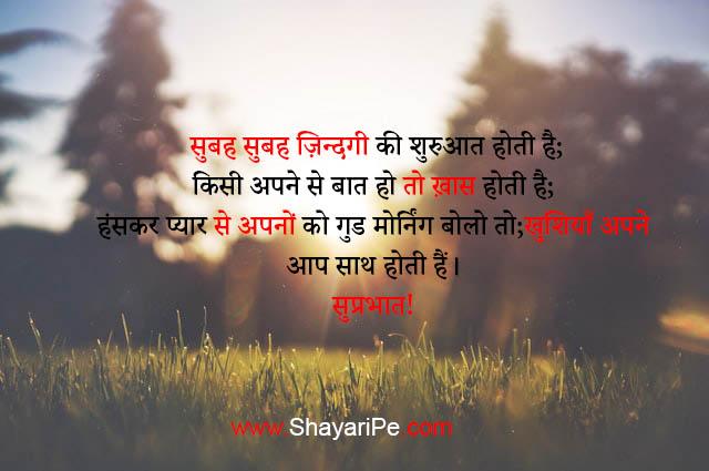 Good Morning Shayari | Good Morning love shayari |good morning shayari in hindi