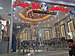 أسعار منيو وعنوان فروع ورقم مطعم شاورمة ابو حيدر Abou Haidar