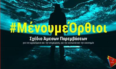 Τα δέκα μέτρα άμεσων παρεμβάσεων που προτείνει ο ΣΥΡΙΖΑ