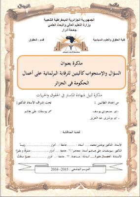 مذكرة ماجستير: السؤال والإستجواب كآليتين للرقابة البرلمانية على أعمال الحكومة في الجزائر PDF
