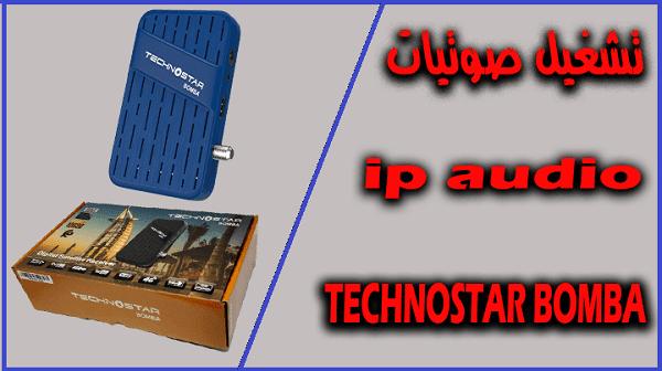 طريقة تشغيل صوتيات IP AUDIO على جهاز TECHNOSTAR BOMBA