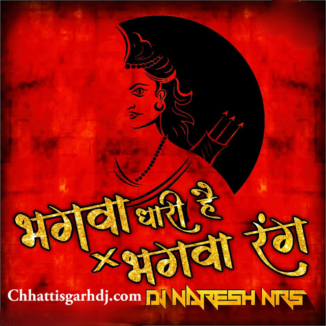 Hum Bhagwa dhari hai and bhagwa rang part 2 Mix dj Naresh