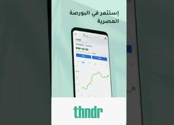 استثمر في البورصة وتداول الأسهم من تطبيق ثاندر