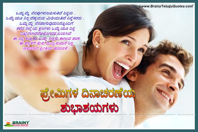love quotes in kannada, romantic love sayings in kannada, best love quotes in kannada