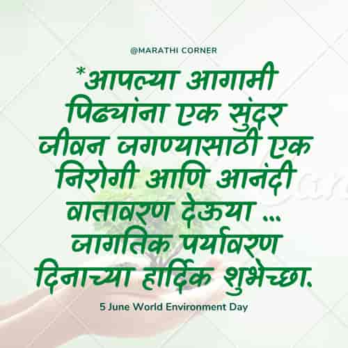 World Environment Day Quotes, Wishes in Marathi