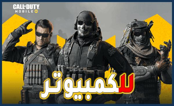 كيفية لعب لعبة Call Of Duty : Mobile على الكمبيوتر