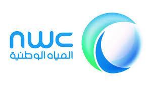وظائف شركات المياه الوطنيه بالسعودية لسنة 2020
