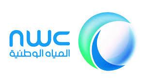 شركات المياه بالسعودية أعلنت عن وجود وظائف متاحة لسنة 2019