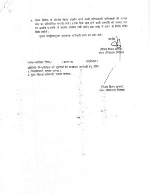 self difence in primary school - सेल्फ़ डिफ़ेंस कार्यक्रम के सम्बन्ध में आदेश जारी