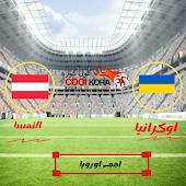 مباراة اوكرانيا والنمسا امم اوروبا