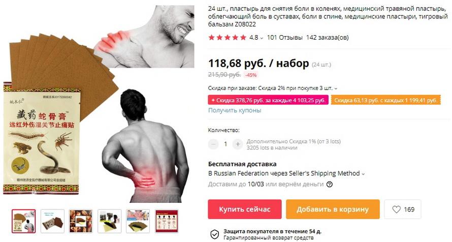Пластырь для снятия боли в коленях, медицинский травяной пластырь, облегчающий боль в суставах, боли в спине, медицинские пластыри, тигровый бальзам Z08022