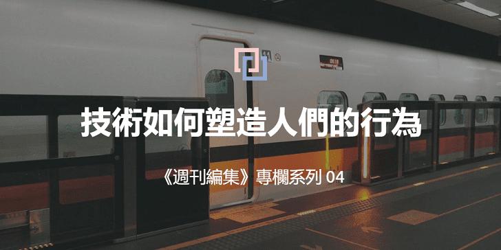 高鐵月台的黃色引導線是技術塑造人類行為的簡單例子