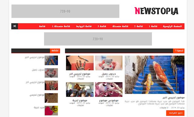 قالب بلوجر newstopia قالب متعدد الاستخدامات احترافي
