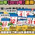 [生活大小事]民國108年(2019年)連假一覽表
