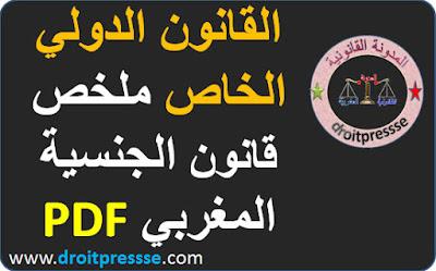 ملخص قانون الجنسية المغربي PDF