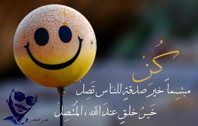 ابتسامةُ ثغر