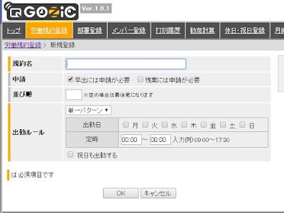 FeliCa/NFC勤怠管理GOZIC 労働規約入力画面