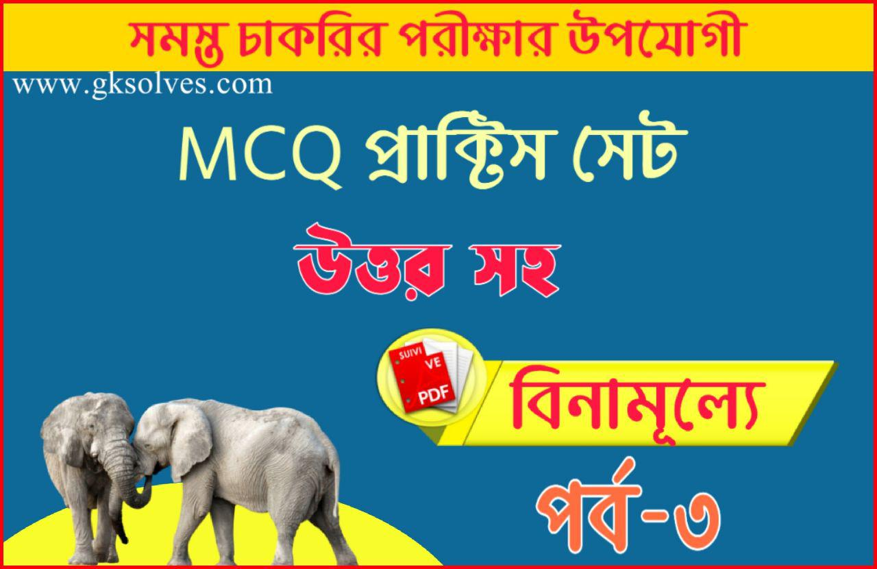 MCQ Police Constable Practice Set-3 | Arihant Practice Set Wbcs | Police Constable Gk Pdf | Wbcs Free Mock Test For 2020 | RRB Ntpc Important Question Answer