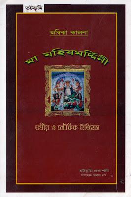 Sumarlo Das