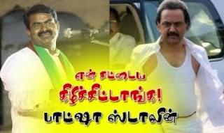 Seeman Funny Speech Stalin's Badshah Rajini Style