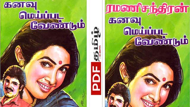 kanavu meipada vendum novel, ramanichandran novels, ramanichandran tamil novels download, tamil novels, pdf tamil novels free @pdftamil
