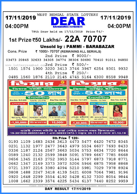 Lottery Sambad 17-11-2019 West Bengal State Lottery Result 04.00 PM-sambadlottery.org